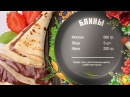 Как приготовить блины с начинкой - рецепт от Игоря Артамонова