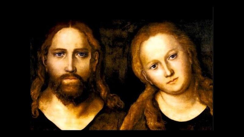 МАРИЯ МАГДАЛИНА ЖЕНА ХРИСТА