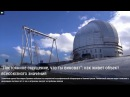 НЕИЗВЕСТНАЯ РОССИЯ Oбъект всесоюзного значения обсерватория в Нижнем Архызе