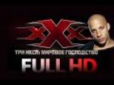 три икса мировое господство лучший трейлер  фильм три икса мировое господство с ...