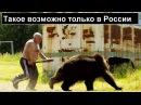 РУССКИЙ МУЖИК ПРОТИВ МЕДВЕДЯ Такое возможно только в России