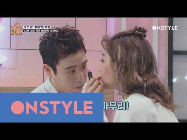 Lipstick Prince 돌발상황 속눈썹이 떨어진 초유의 사태 피오의 대처는 170202 EP 10