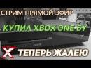 Купил Xbox One и моя радость длилась до приезда домой (гаечный ключ, в место кулера)