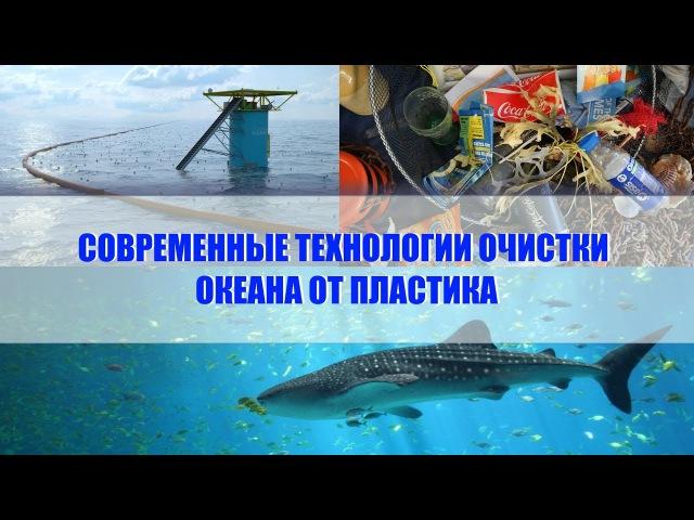 Дыхание жизни. Современные технологии очистки океана от пластика Научные разра ...