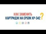 #ВопросОтвет: Как заменить картридж на Epson XP-342?