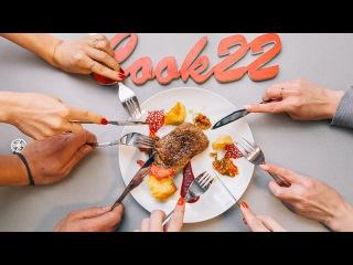 Кулинарный клуб Cook22: Стейки из телятины