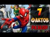 Новый мультфильм про Человека-Паука 7 фактов о том что нас ждет!