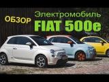 Обзор Fiat 500e. Электромобиль Fiat 500 купить ELMOB