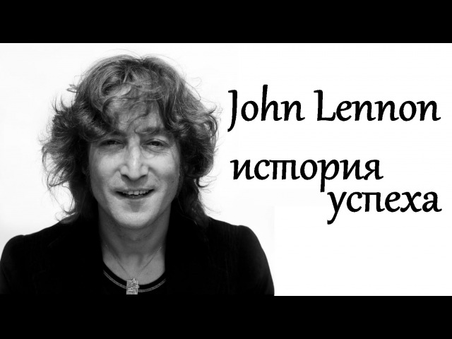 NHTi - John Lennon [The Beatles] - История успеха