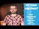 Что такое софтбокс Тест стрипбоксов от Profoto Green Bean Hensel и Falcon Eyes