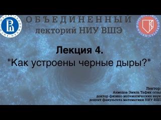 Объединенный лекторий НИУ ВШЭ. Лекция №4