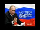 Вопрос к Путину Не удачный день Фалёнки Киров 15 июня Прямая линия с Путиным