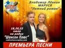 Владимир Лёвкин и Маруся Летний Роман