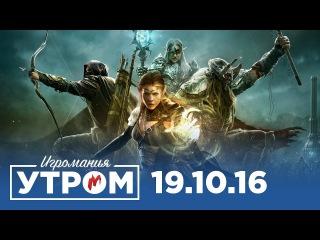 Игромания Утром 19 октября 2016 (Red Dead Redemption 2, Gears of War 4, The Elder Scrolls Online)