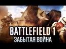 Battlefield 1 - Забытая война. Тест для самых умных