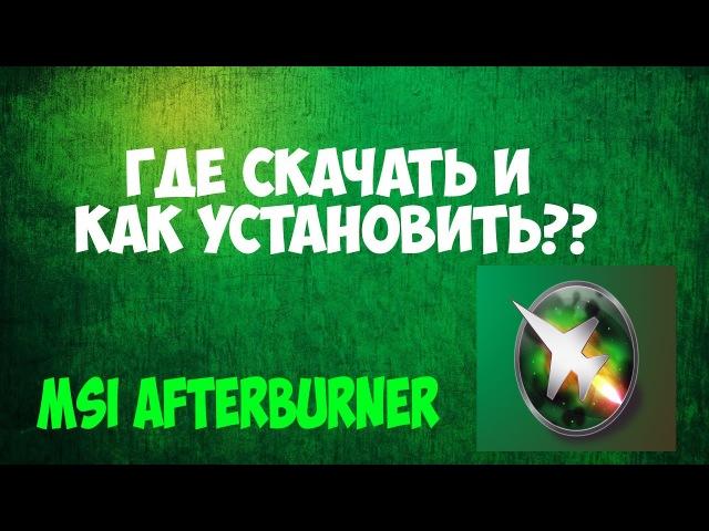 Где скачать и как установить MSI Afterburner