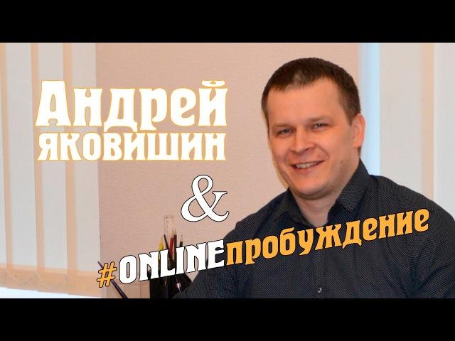 Андрей ЯКОВИШИН в ONLINEПРОБУЖДЕНИЕ смотреть онлайн без регистрации