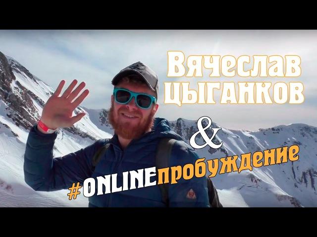 Вячеслав ЦЫГАНКОВ в ONLINEПРОБУЖДЕНИЕ смотреть онлайн без регистрации