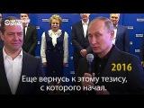 Что говорил Путин о победе Единой России сейчас и 5 лет назад