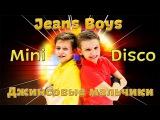 ПРЕМЬЕРА КЛИПА!!! ДЖИНСОВЫЕ МАЛЬЧИКИ - MINI DISCO  Jeans Boys - Mini Disco