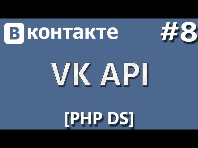 VK API [PHP Devel Studio] [Урок 8] - Онлайн и Оффлайн (Функция)