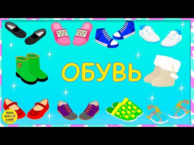 Учим слова Обувь для малышей Развивающий мультик для самых маленьких
