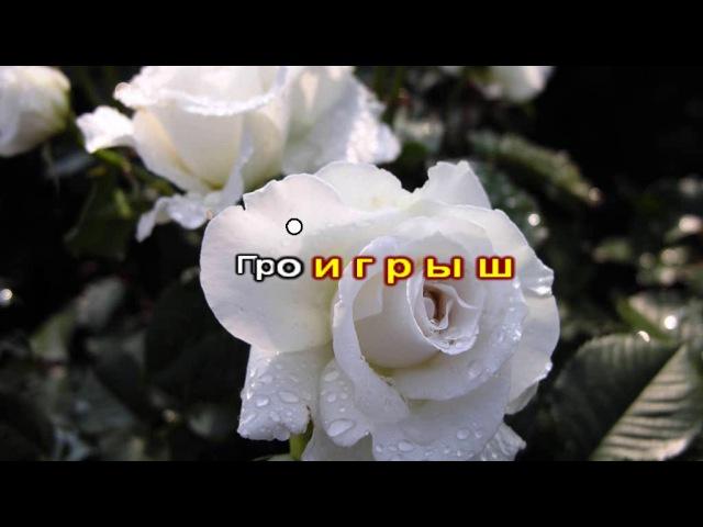 Аркадиас - Плачьте белые розы караоке (бэк)