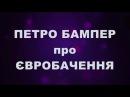 ПЕТЯ БАМПЕР ПРО ЕВРОВИДЕНИЕ 2017НОВОЕ