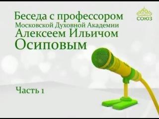 Беседа с профессором А.И. Осиповым. Эфир от 17 марта 2017 года. Часть 1