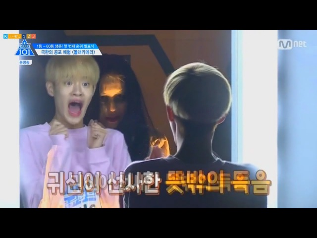 [Produce 101 Season 2] Boys Scared By Ghost Cut