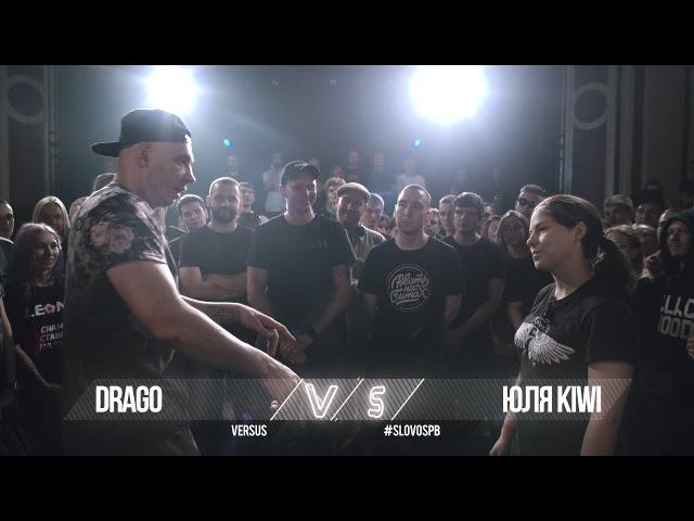 VERSUS X SLOVOSPB: DRAGO VS ЮЛЯ KIWI