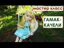 Гамак - Качели для кукол Монстер хай, Барби. Мастер класс