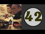Глухарь 2 сезон 42 серия (2009 год) (русский сериал)