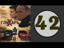 Глухарь 2 сезон 42 серия 2009 год русский сериал