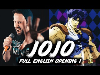 JoJo's Bizarre Adventure: FULL ENGLISH OPENING 1 (Sono Chi No Sadame)