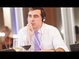 Саакашвили о конфликте с олигархами