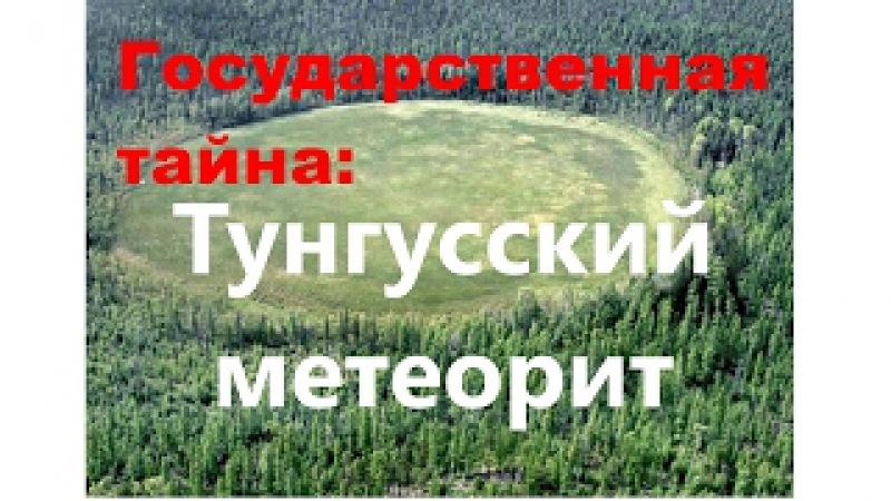 Государственная тайна про Тунгусский Метеорит, правда о якобы падении