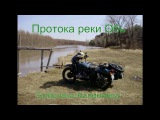Протока реки Обь (Бобровка-Калиновка)