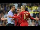 Реал Мадрид Бавария. Бавария не довольна судейством в Лиге Чемпионов