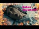 Призыв духов- Бабка матершинница ПРИШЛА