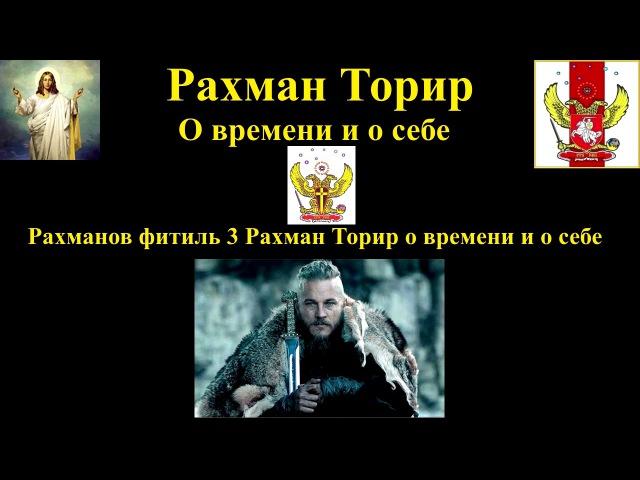 Рахманов фитиль 3 Рахман Торир о времени и о себе