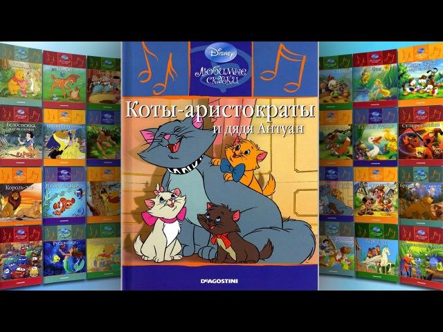Коты аристократы и дядя Антуан Любимые сказки Диснея