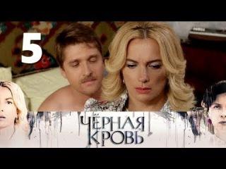 Черная кровь. 5 серия (Премьера 2017). Драма, мелодрама Русские сериалы