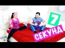 ПЕСНЯ РЭП/ 7 СЕКУНД ЧЕЛЛЕНДЖ /ПАПА И ДОЧКА/ 7 SECOND CHALLENGE