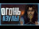Почему огонь Принцессы Азулы синего Цвета Аватар Легенда об Аанге