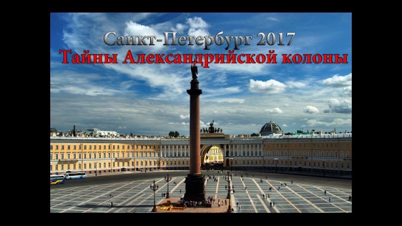 Александрийская колона !Тайны сокрытые от нас!Санкт-Петербург достопримечатель...