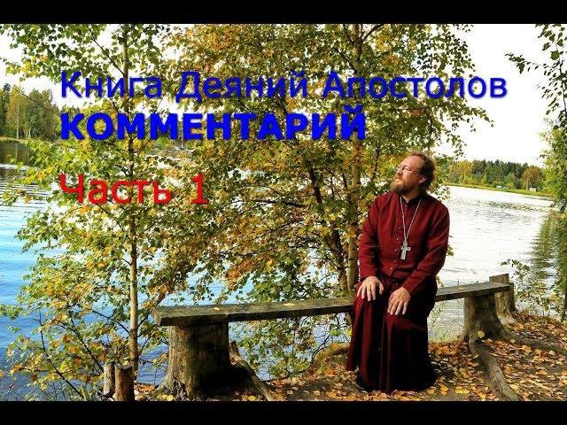 Книга Деяний Апостолов. Комментарий. Часть 1