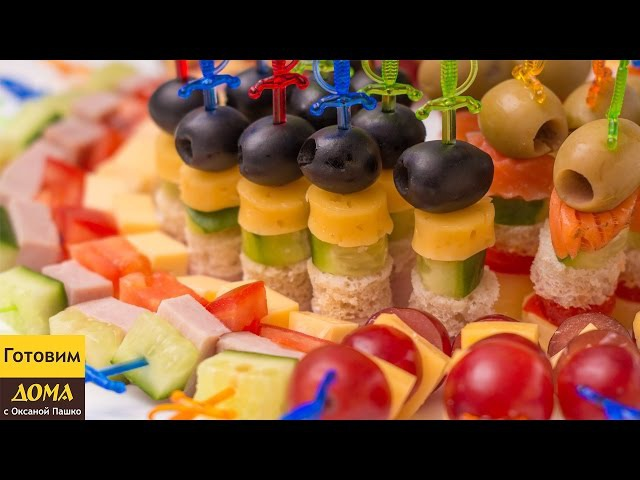 5 видов Канапе на праздничный стол. Мини бутерброды на шпажках | ГОТОВИМ ДОМА с О ...