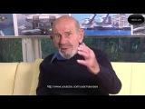Жак Фреско - Не стоит обращать внимание на слова людей