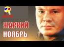 Стоящий фильм ЖАРКИЙ НОЯБРЬ, Криминал, Драма, Россия.